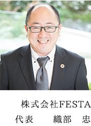 株式会社フェスタ代表織部忠