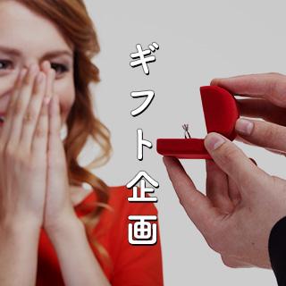 株式会社フェスタオリジナルギフト